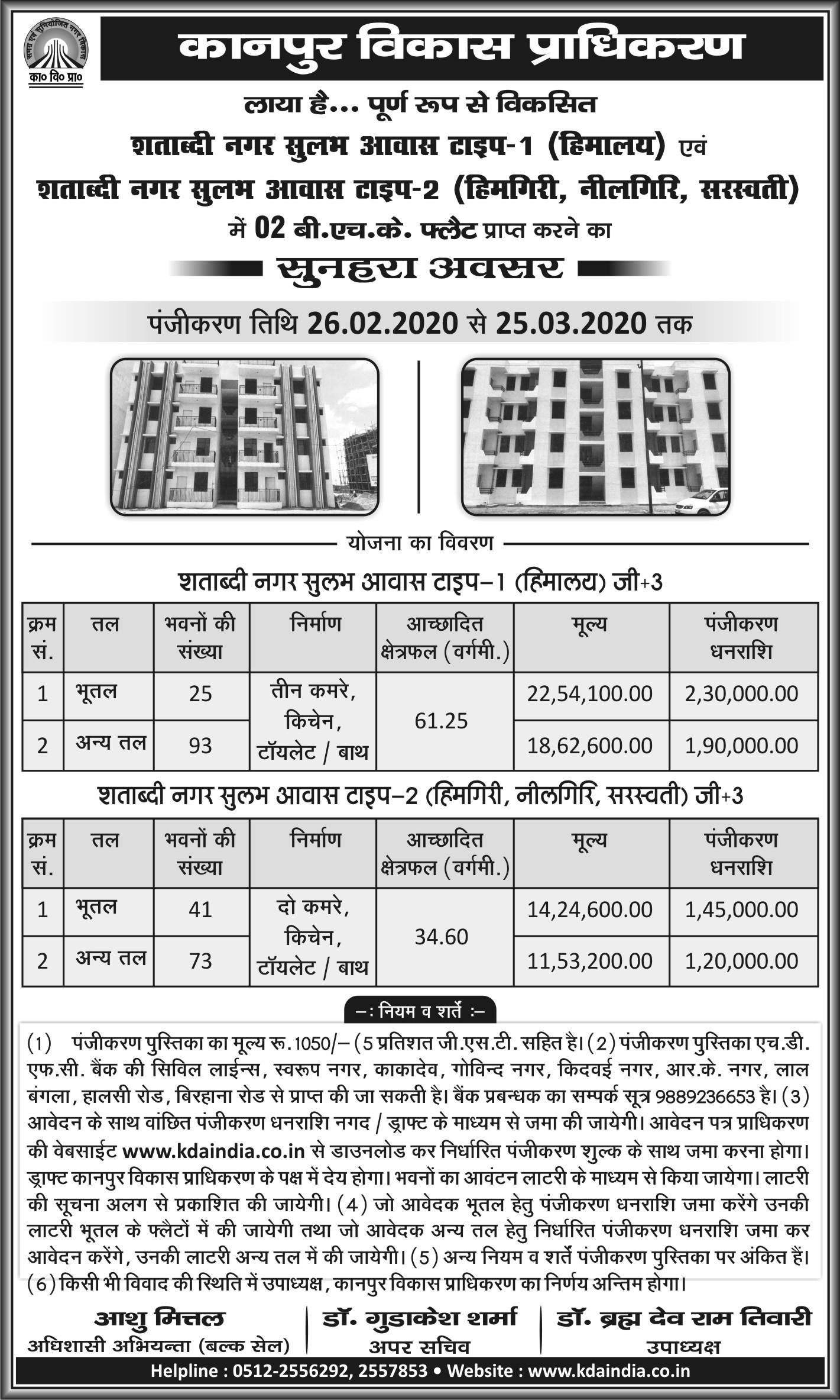 Kanpur Development Authority